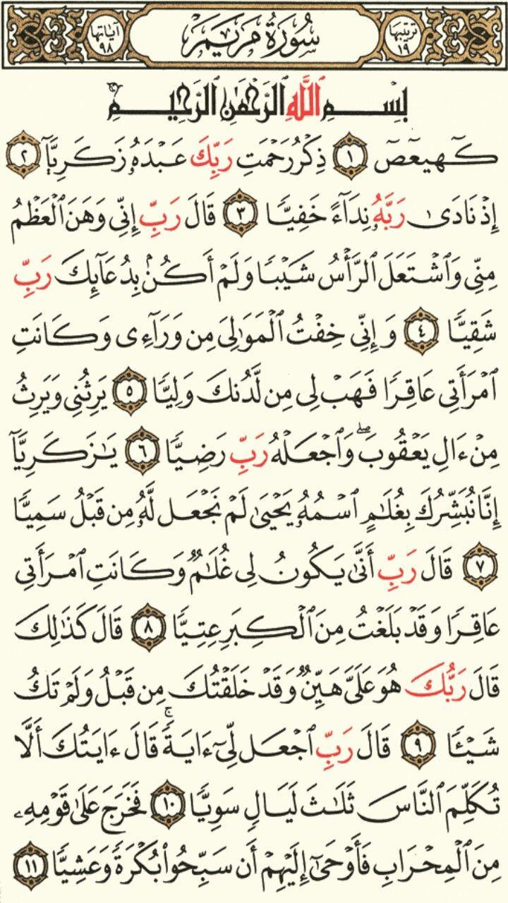 سورة مريم الجزء السادس عشر الصفحة 305 Quran Verses Holy Quran Surah Al Quran