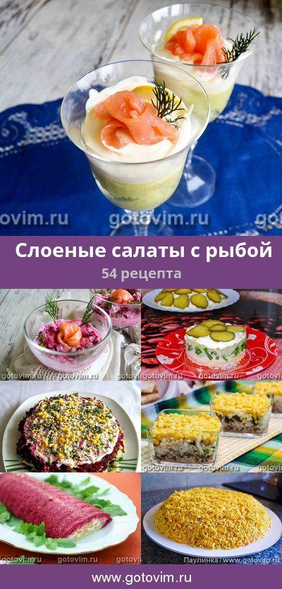 Слоеные салаты с рыбой, 58 рецептов, фото-рецепты | Рыбные ...