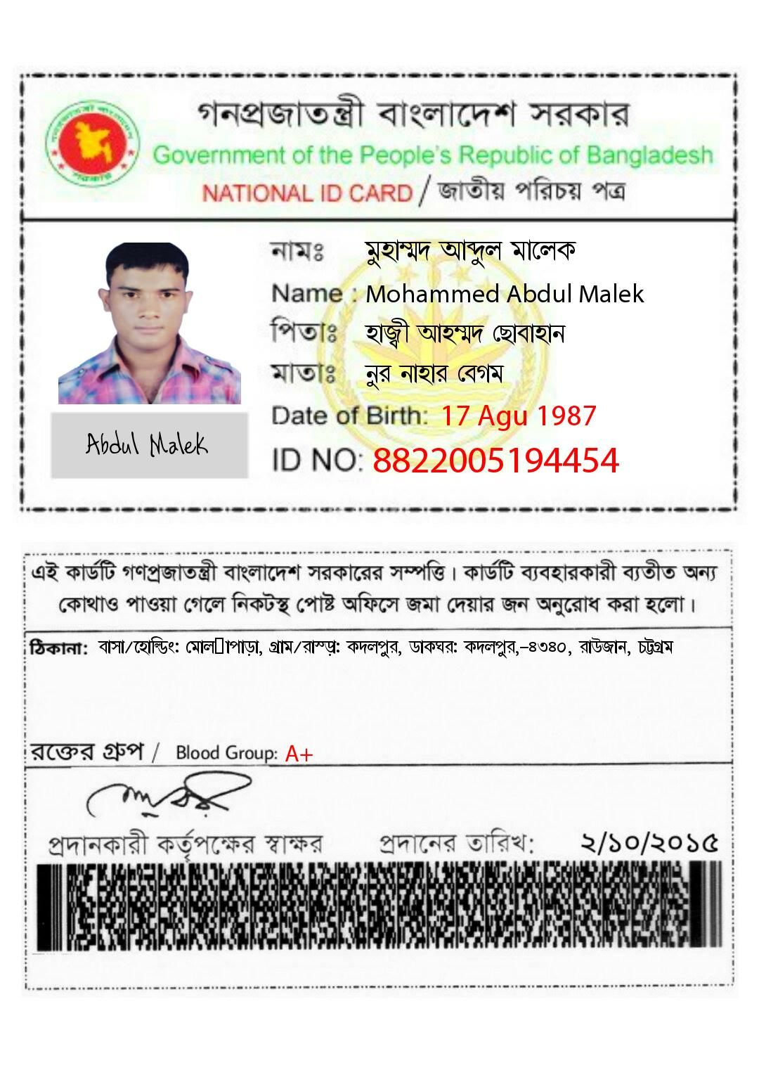 Khan Imon Cards Government Olds