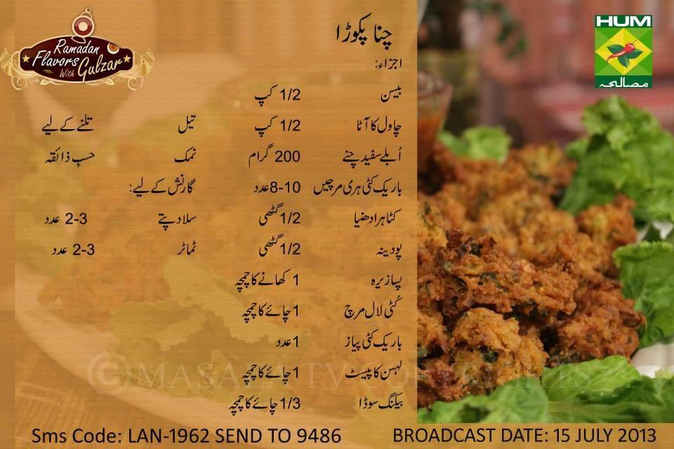 chicken pakora recipe in urdu by chef zakir cake
