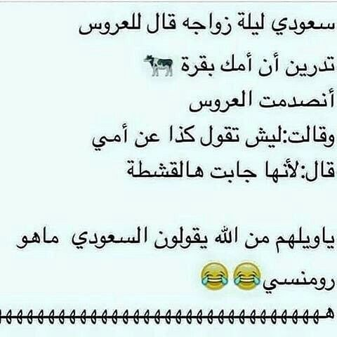 Desertrose هههههه Funny Quotes Funny Arabic Quotes Arabic Jokes