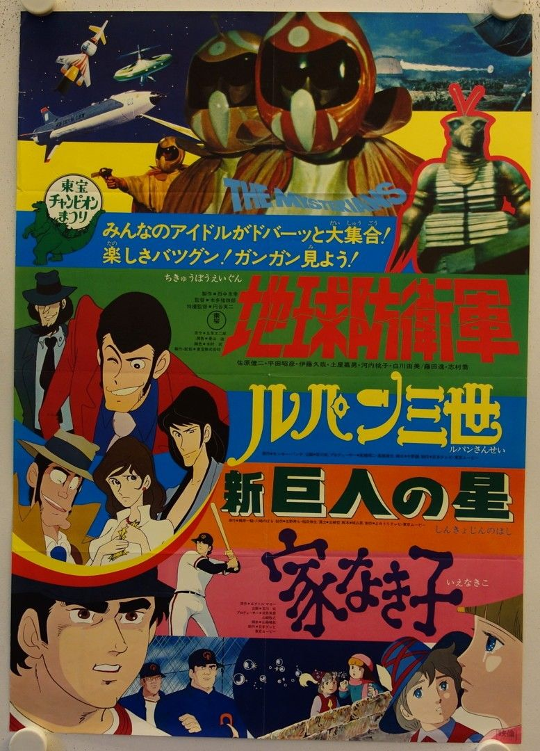 The Mysterians Google Search in 2020 Japanese movie