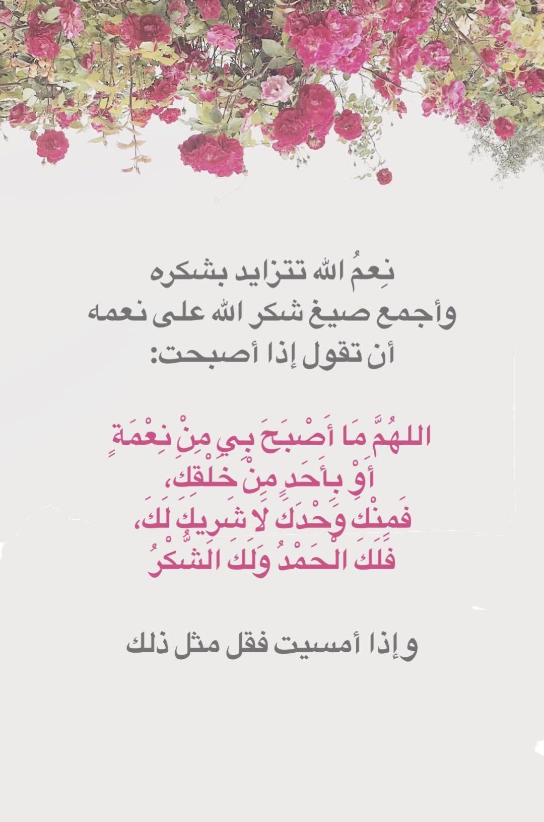 شكر النعم Beautiful Arabic Words Google Images Image