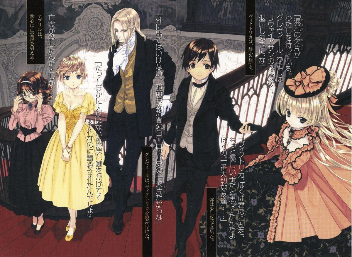 GOSICK CASE VI ( THE SECRET OF AN ALCHEMIST ) Anime