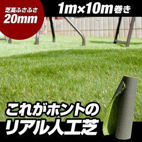 Fifa認定工場生産 これがホントのリアル人工芝 人工芝 ロール
