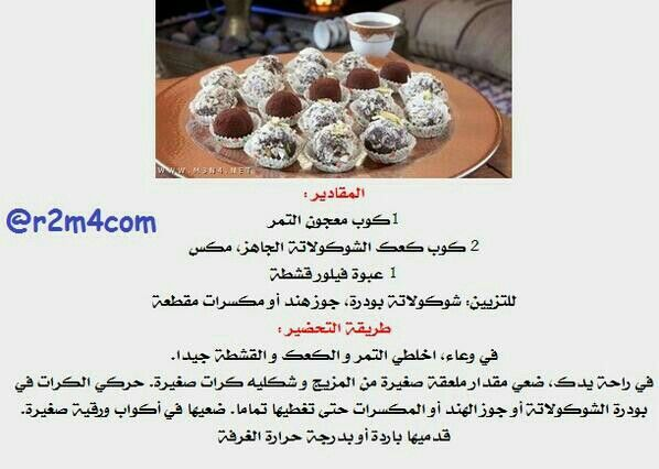 Pin By S A M A On طبخات مصورة Desserts Food Date Squares