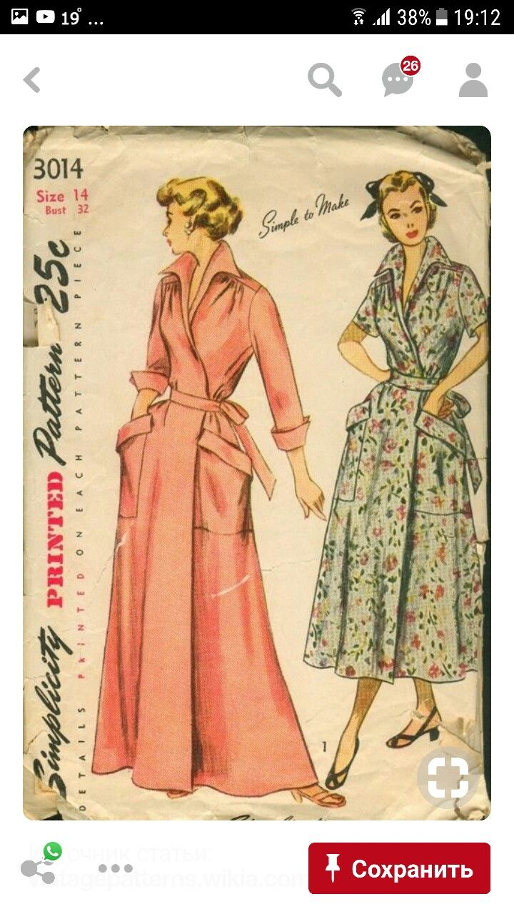 Simplicity 3014 Misses Wrap Around House Dress Brunch Coat Housecoat womens  vintage sewing pattern by mbchills 3818d3bad