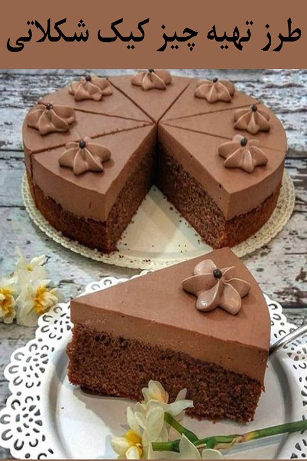 طرز تهیه چیز کیک شکلاتی Easy Baking Recipes Chocolate Lovers Cake Persian Desserts