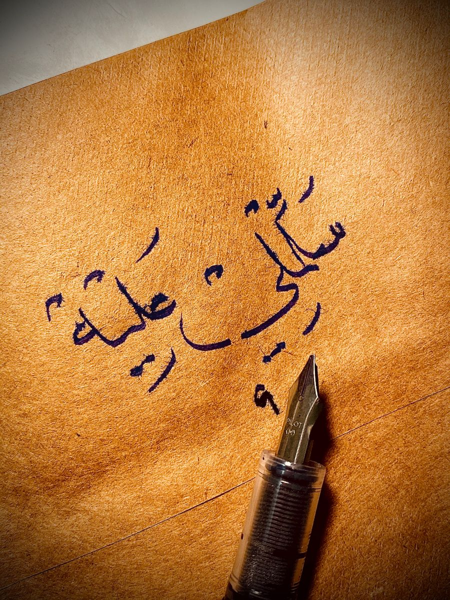 سلملي عليه وقله اني بسلم عليه فيروز In 2021 Handwriting Calligraphy Arabic Calligraphy