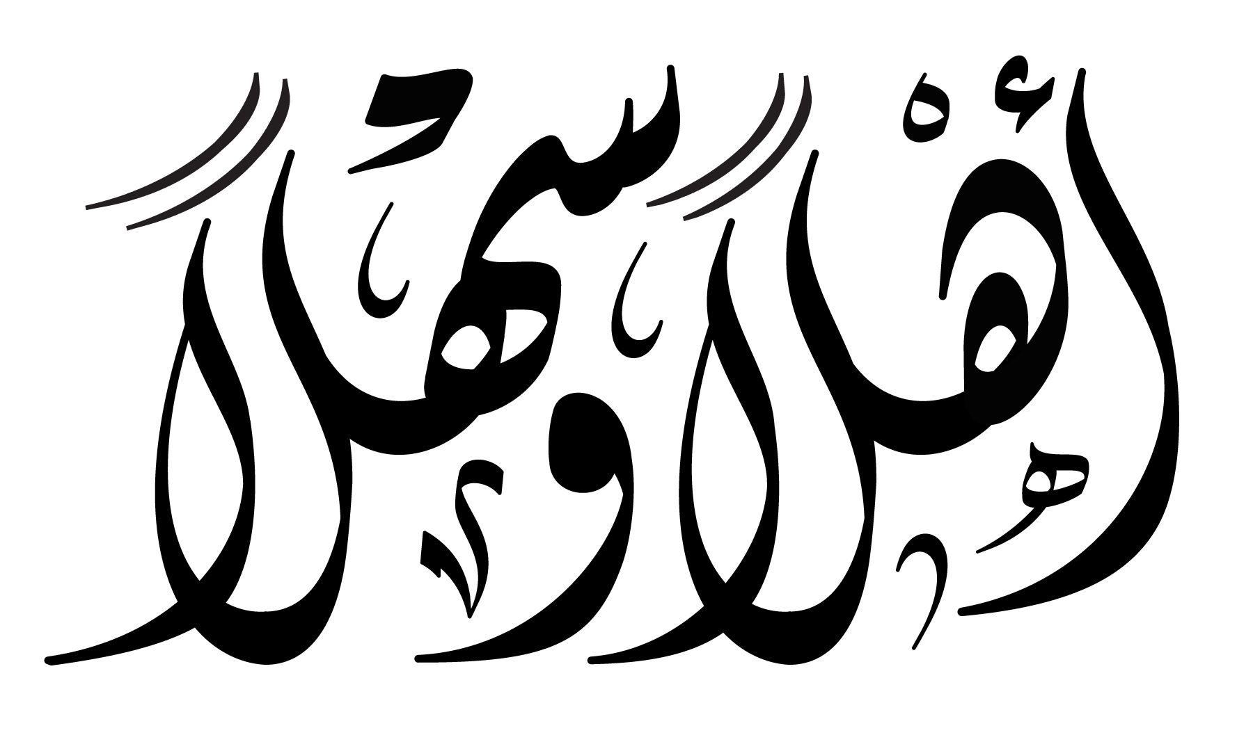 Pin By Sana Desgin On الخط العربي Islamic Art Calligraphy Name Design Art Arabic Calligraphy Art