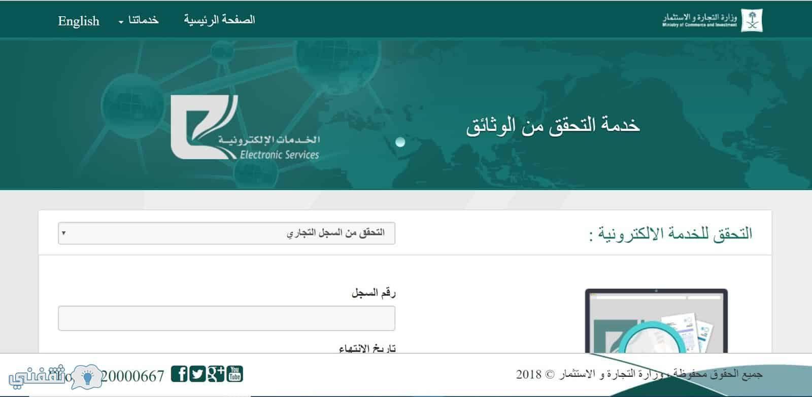 استعلام عن سجل تجاري برقم السجل المدني عبر موقع وزارة التجارة والصناعة في السعودية Post Pandora Screenshot Screenshots
