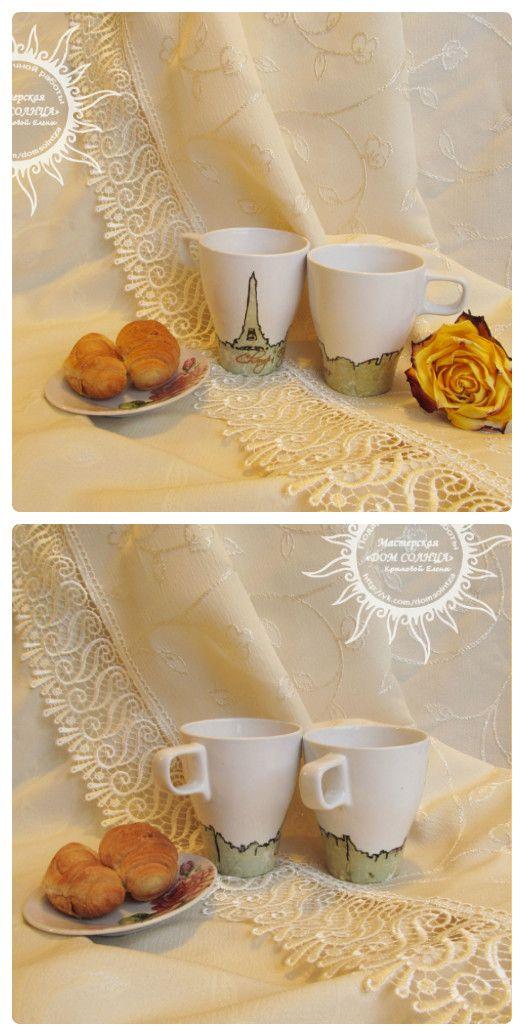 """Пара чашек """"Парижское утро"""" Солнечное утро,просыпающийся город влюбленных, крепкий ароматный кофе и круассаны... Стоимость: 400 руб."""