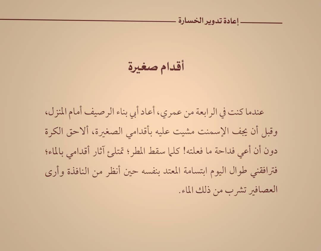 أقدام صغيرة قصة قصيرة إعادة تدوير الخسارة وفاء الحرب Love You Dad Quotes Arabic Quotes