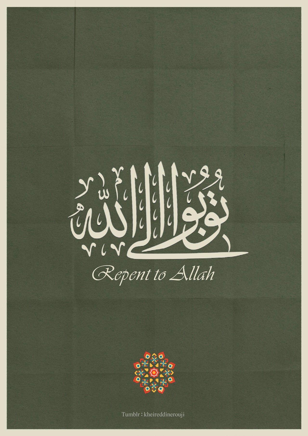 توبوا الى الله Hindi Quotes Special Words Arabic Quotes