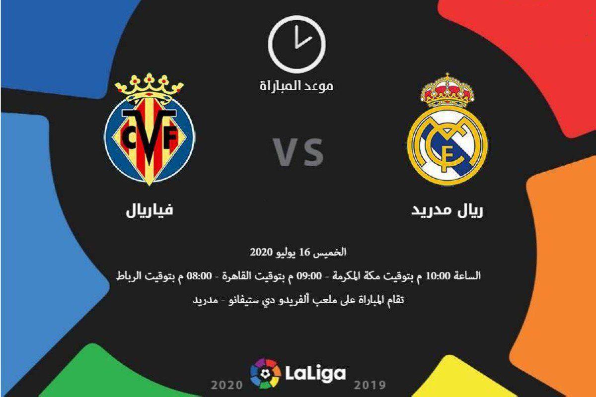 تردد قناة ليبيا سبورت الناقلة لمباراة ريال مدريد وفياريال اليوم 16 7 2020