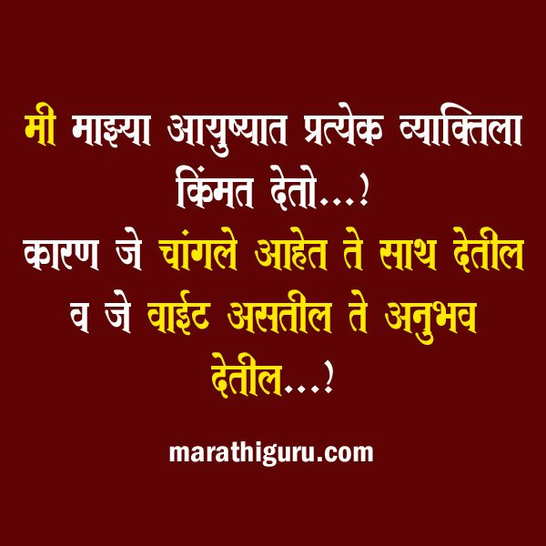 marathi guru marathi quotes feelings quotes