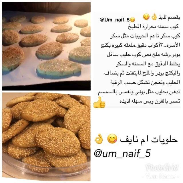 وصفات سهله حلويات أم نايف Um Naif 5 Instagram Photos And Videos بقصم لذيذ Food And Drink Food Healthy