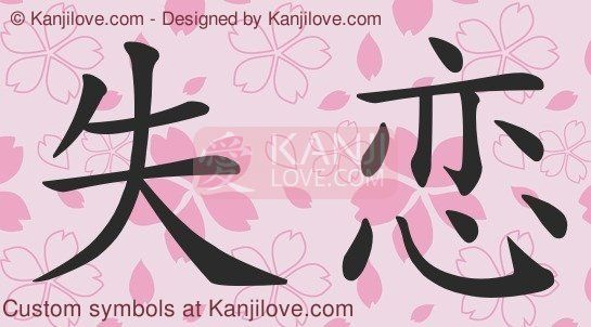 Kanji Shitsuren Broken Heart Symbol Httpkanjilovelove