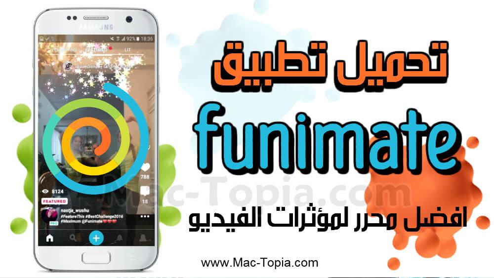 تحميل برنامج Funimate لصناعة فيديو بتأثيرات احترافية للاندرويد و الايفون مجانا ماك توبيا White Out