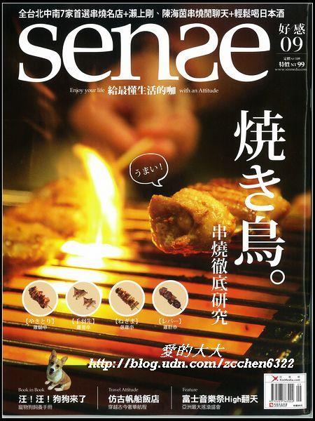 sense 雜誌 - Google 搜尋