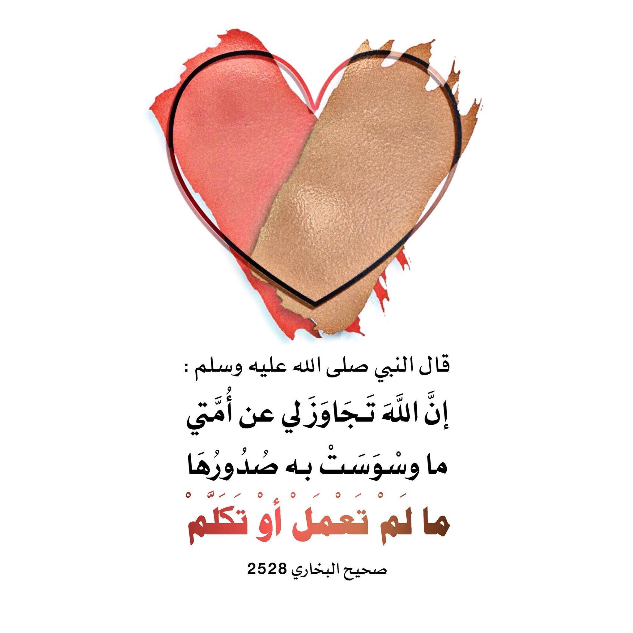 Pin By Omi Imo On أحاديث نبوية Islam Hadith Hadith Islam