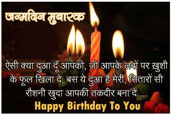 Happy Birthday Shayari Images Download जनमदन