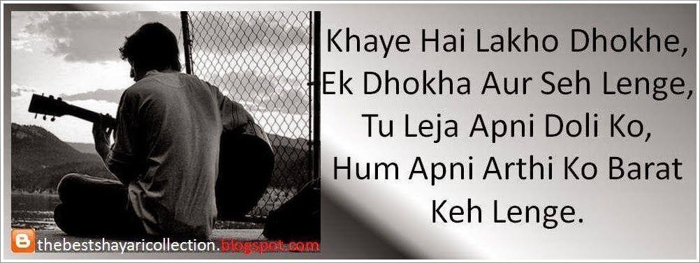 Broken Heart Shayari Dil Tuta With Image Wallpaper