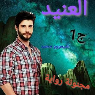 قارئ علكة خزانة تنزيل روايه 5