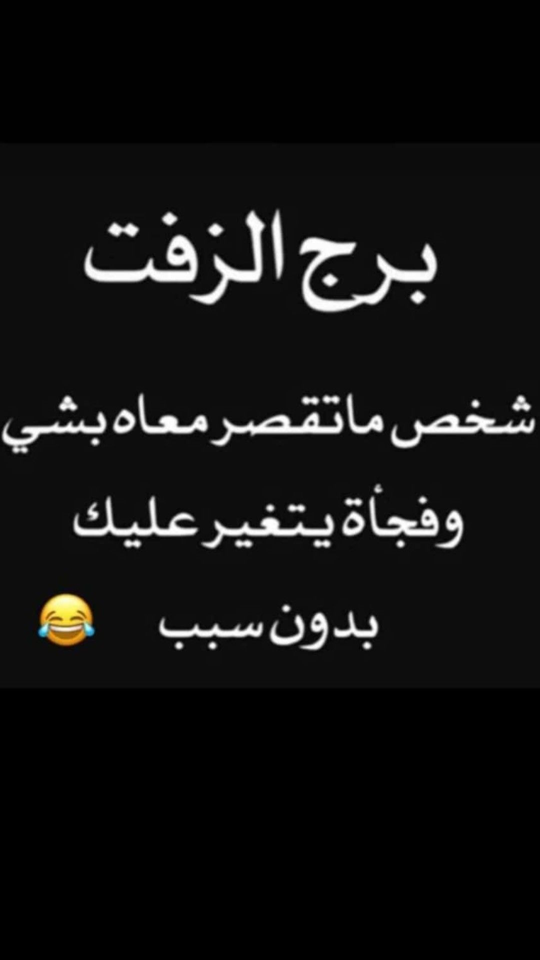 Pin By حلآة عمري On استهبال Funny Arabic Quotes Arabic Quotes Humor