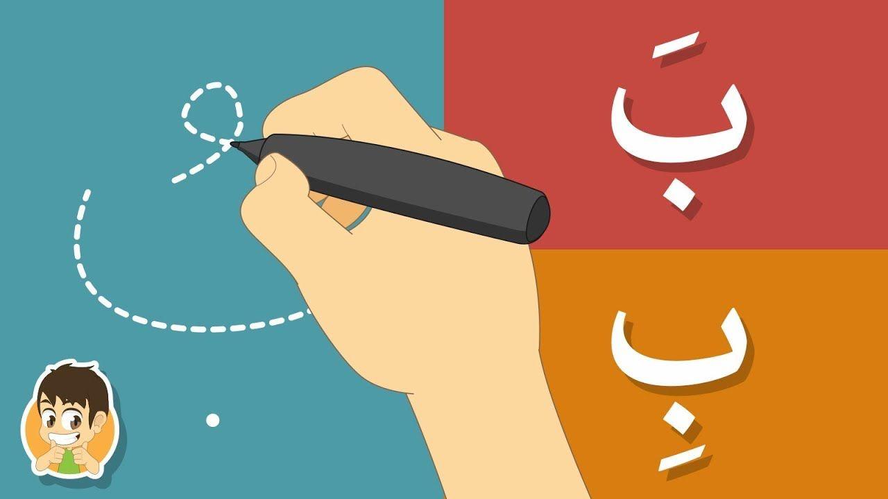 تعليم كتابة حرف الباء للاطفال تعليم الكتابة للاطفال كيفية رسم الحرو Arabic Alphabet Kids Learning Lettering