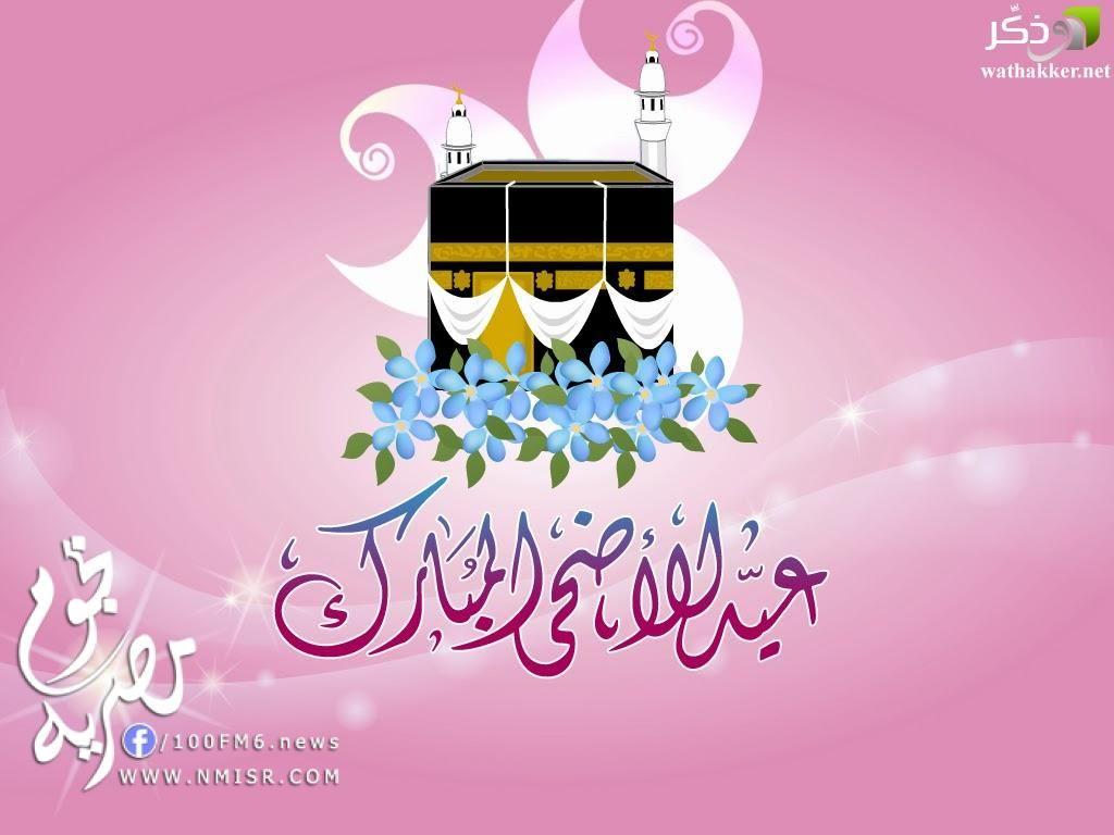 اجمل بطاقات تهنئة بمناسبة عيد الأضحى المبارك 2018 1439 صور العيد الكبير أحدث مسجات عيد الأضحى للفيس بوك Eid Al Adha Greetings Eid Mubarak Greetings Eid Greetings