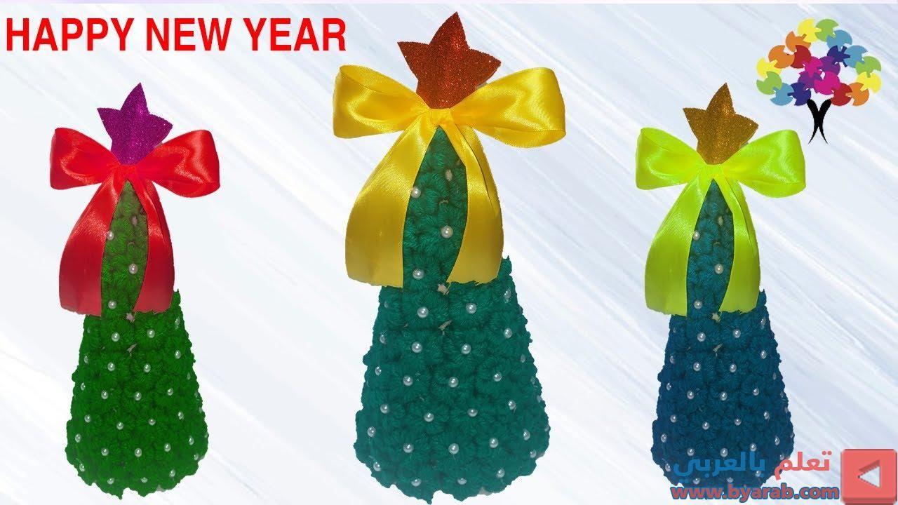 طريقة عمل شجرة رأس السنه من الصوف اشغال يدوية How To Make A Christmas