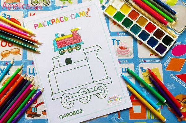 распечатать раскраски бесплатно для малышей (с ...