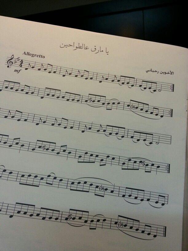 يا مارق عالطواحين نوتات Notes Music Sheet Music