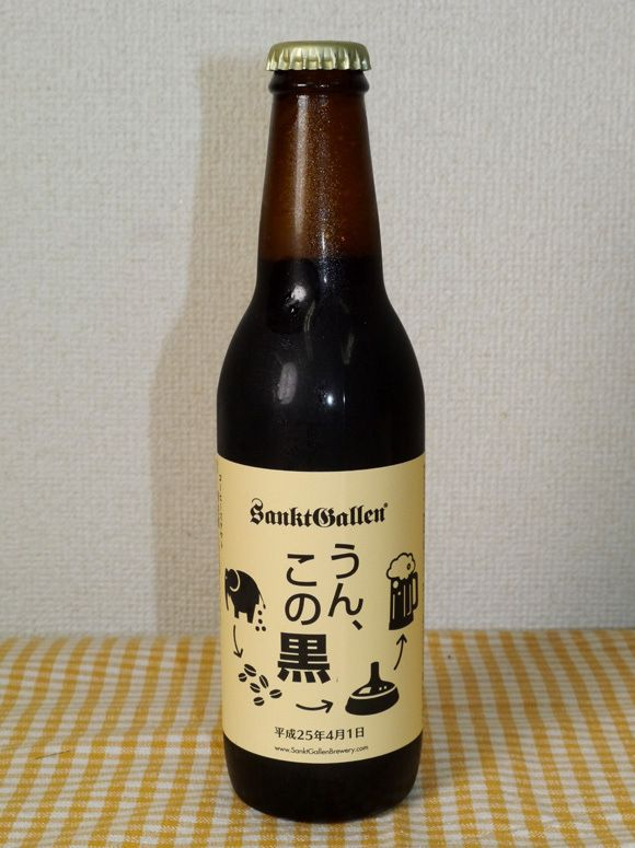 うん、この黒  :))    Source: http://en.rocketnews24.com/2013/04/06/we-try-beer-made-with-coffee-from-an-elephants-butt/