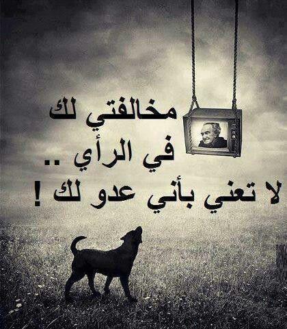 عن جد صح Cool Words True Words Arabic Quotes