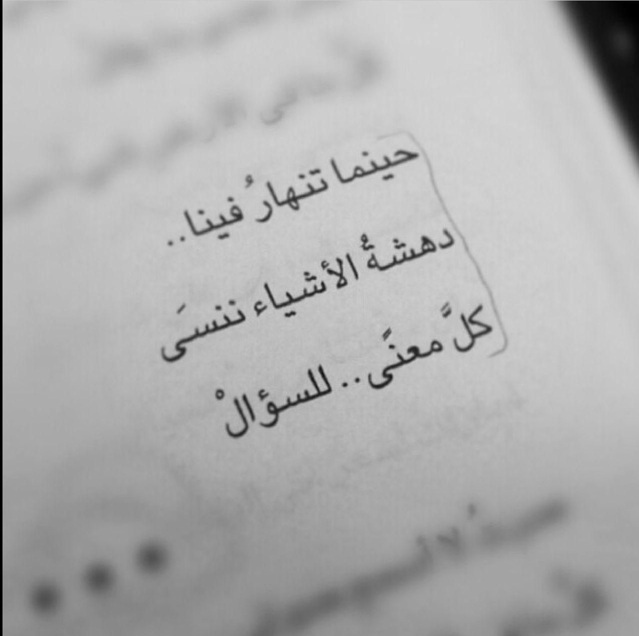 ننسى كل معنى للسؤال Cool Words Words Arabic Quotes
