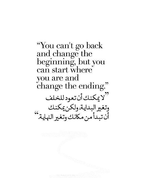 Change Belles Citations Citation Citations Arabes