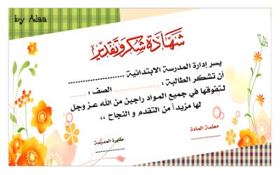 صور شهادة تقدير 2019 شهادات تقدير Word شهادات تقدير فارغة للطباعة Certificate Design Template Writing Paper Printable Certificate Design