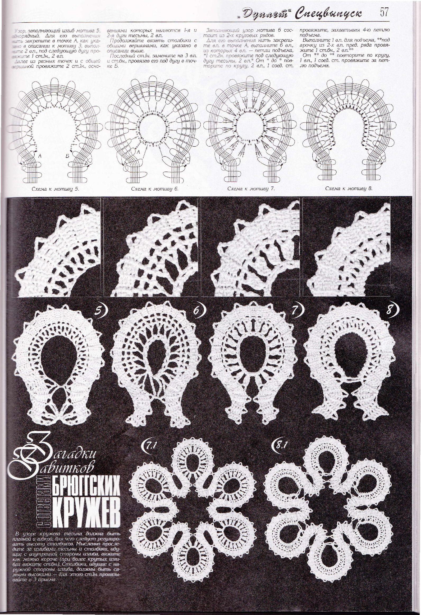 crochet bruges tecnique.jpg   Irish Crochet total   Pinterest   Encaje