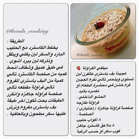 ميلفيه الفراولة Food Food And Drink Pastry