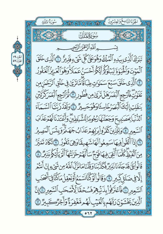 موقع نور القران سورة الملك نسخة مجمع الملك فهد لطباعة المصحف الشريف Quran Verses Quran Holy Quran