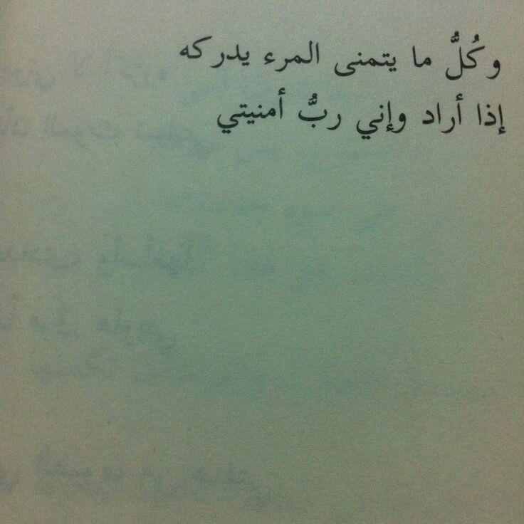 وك ل مآ يتمنى الم رء ي دركه إذآ اراد وإني رب أمنيتي محمود درويش Quotes Sayings Arabic Calligraphy