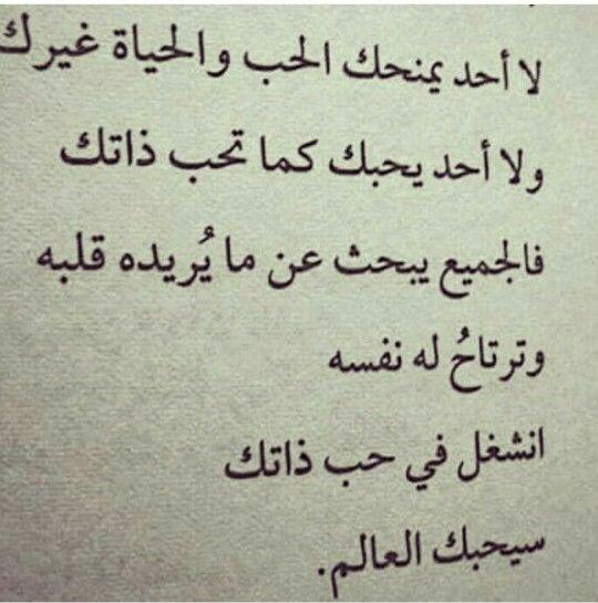 ولكن انتبه ان يصل حب الذات الى الانانية Words Quotes Words Quran Quotes In English