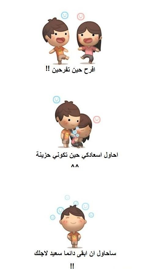 Lina A Salahaddin | love is | Arabic love quotes, Cute love