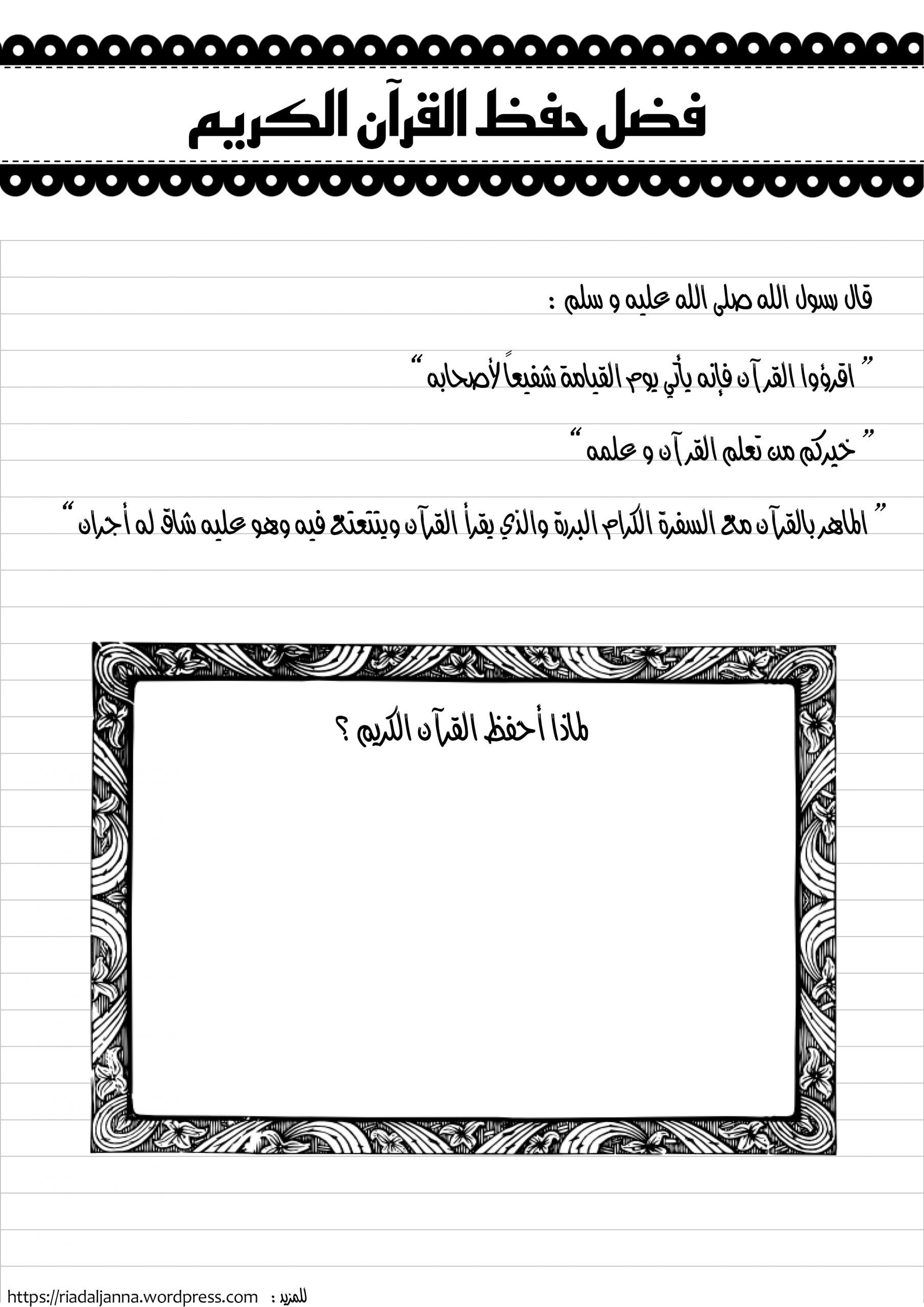 يوميات قرآنية دفتر لمتابعة حفظ القرآن الكريم رياض الجنة Muslim Kids Activities School Organization Muslim Kids