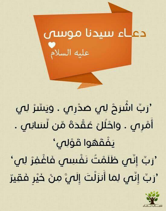 دعاء سيدنا موسى عليه السلام Islamic Quotes Words Quotes