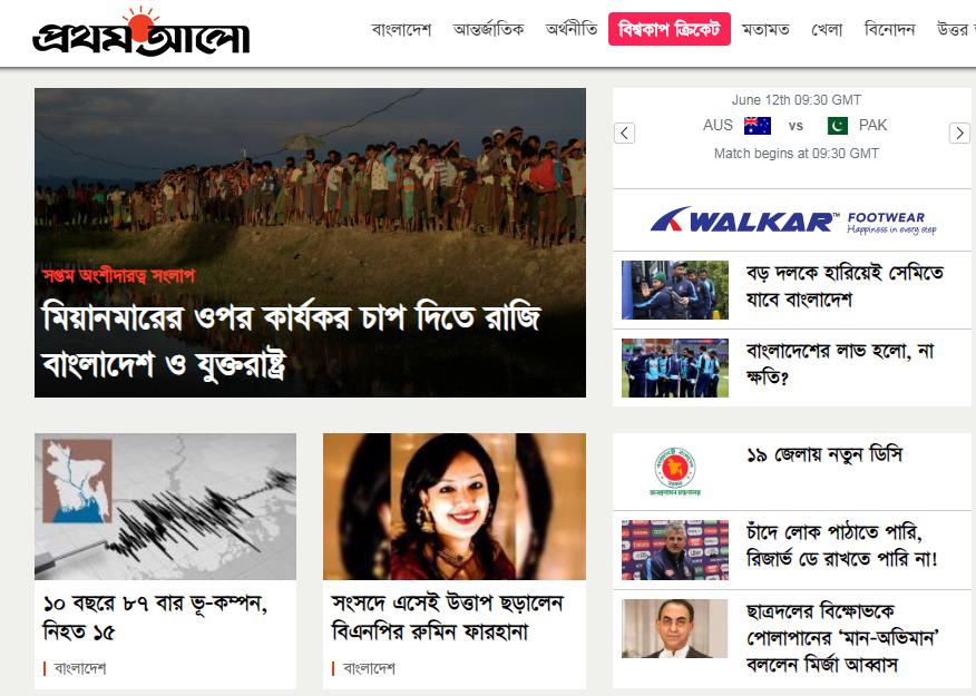The daily prothom alo bangla newspaper
