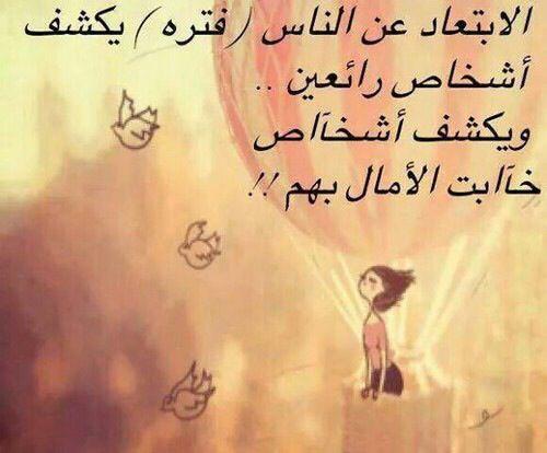 الابتعاد عن الناس Words Quotes Feelings