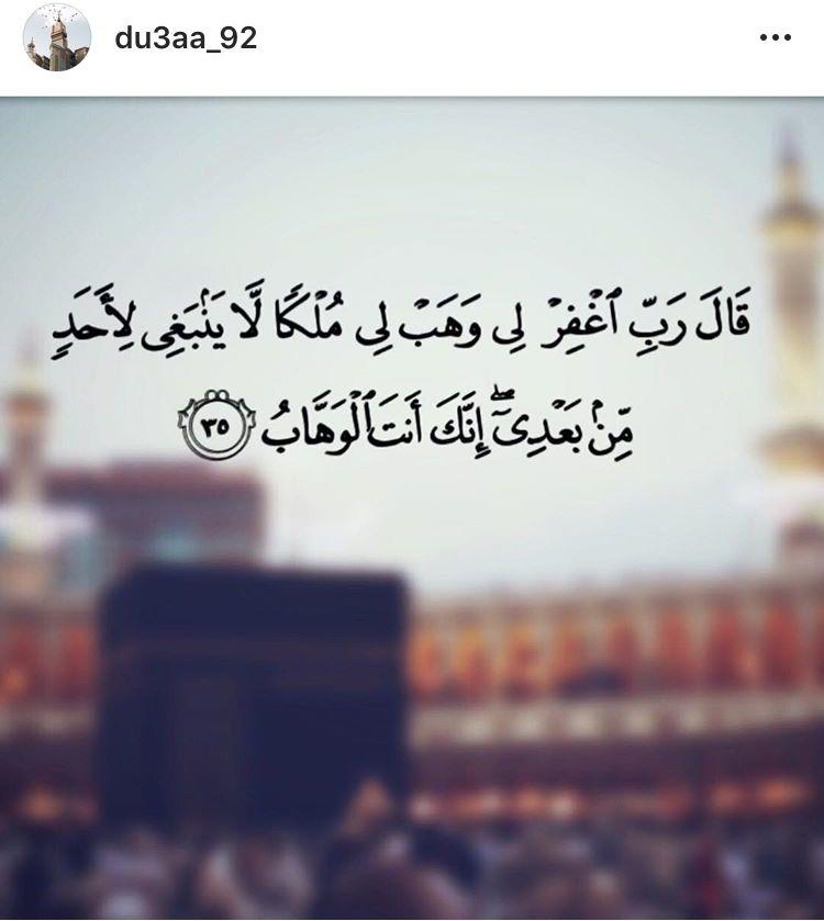 Pin By لا اله الا الله محمد رسول الل On إسلاميات Beautiful Quran Quotes Islam Quran Quran Quotes